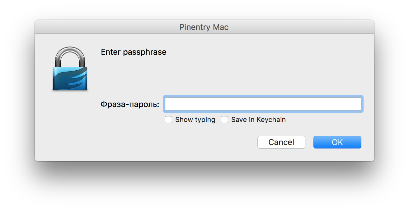 pinentry prompt in Russian instead of English / Beta