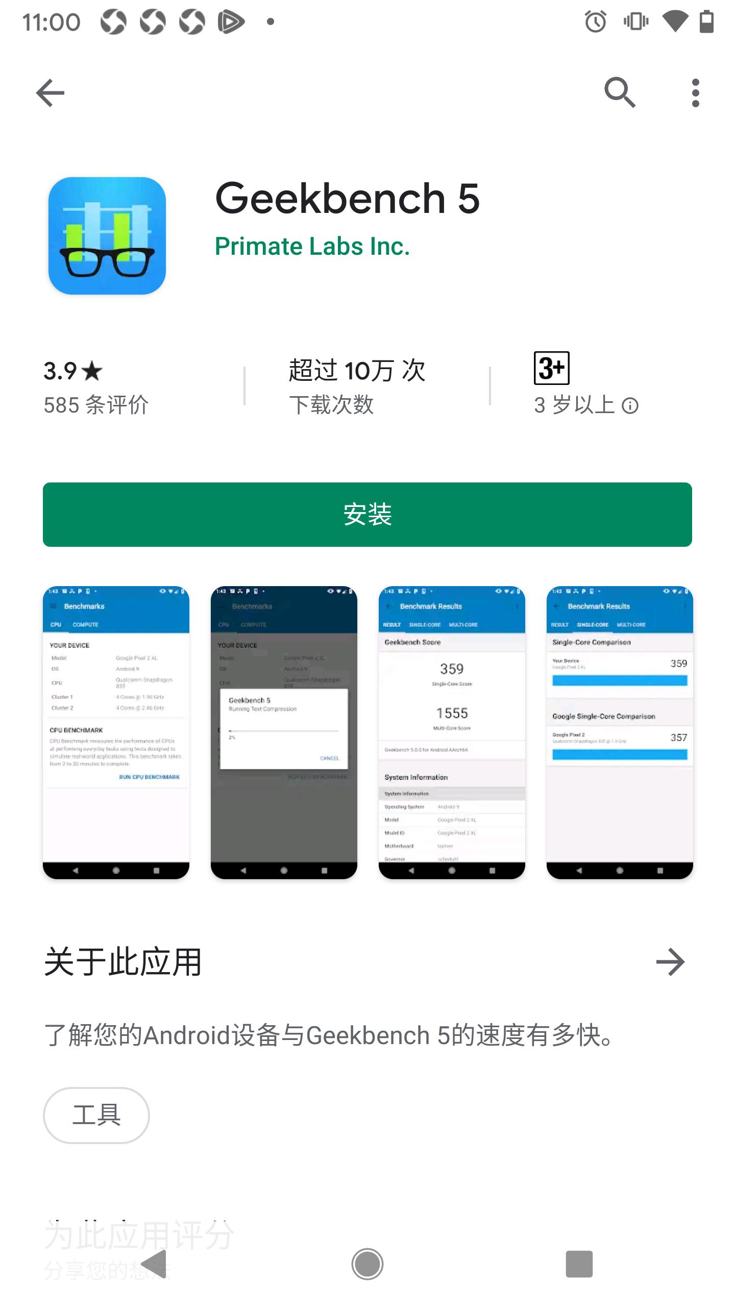 Screenshot_20191206-110040